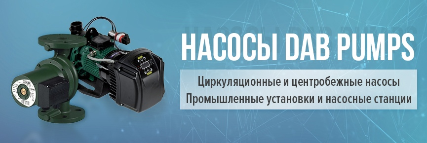 Насосы DAB pumps